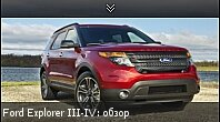 Ford Explorer III-IV: обзор